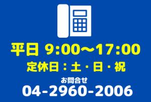 営業時間 平日9:00-17:00